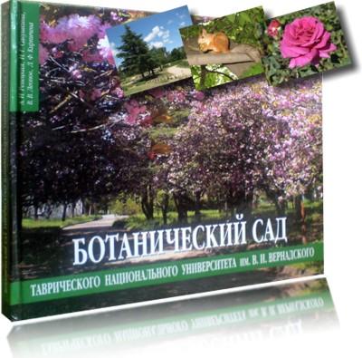 Ботанический сад. Книга